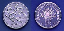 第12回アジア競技大会記念硬貨(走る)