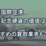 関西国際空港開港記念硬貨の価値は?おすすめの買取業者もご紹介