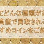 金貨ってどんな種類があるの?高値で買取されるおすすめコインをご紹介!