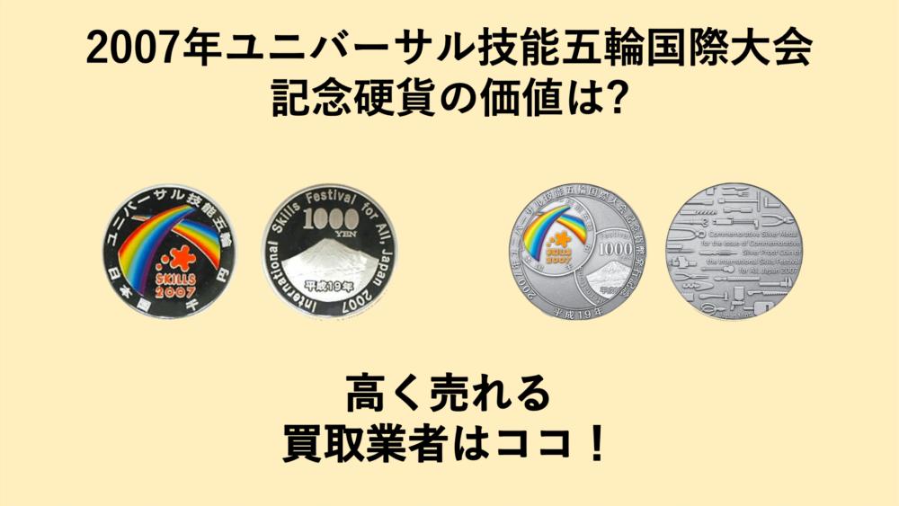 2007年ユニバーサル技能五輪国際大会記念硬貨の価値は?高く売れる買取業者はココ!