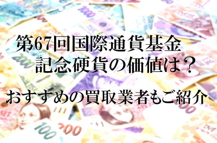 第67回国際通貨基金記念硬貨の価値は?おすすめの買取業者もご紹介
