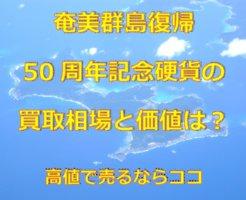 奄美群島復帰50周年記念硬貨の買取相場と価値は?高値で売るならココ
