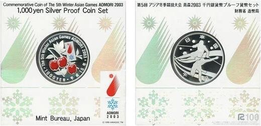 第5回アジア冬季競技大会の記念貨幣