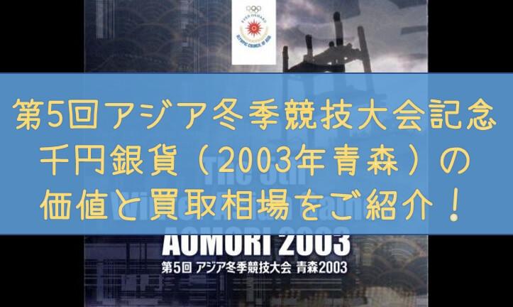 第5回アジア冬季競技大会記念千円銀貨(2003年青森)の価値と買取相場をご紹介!