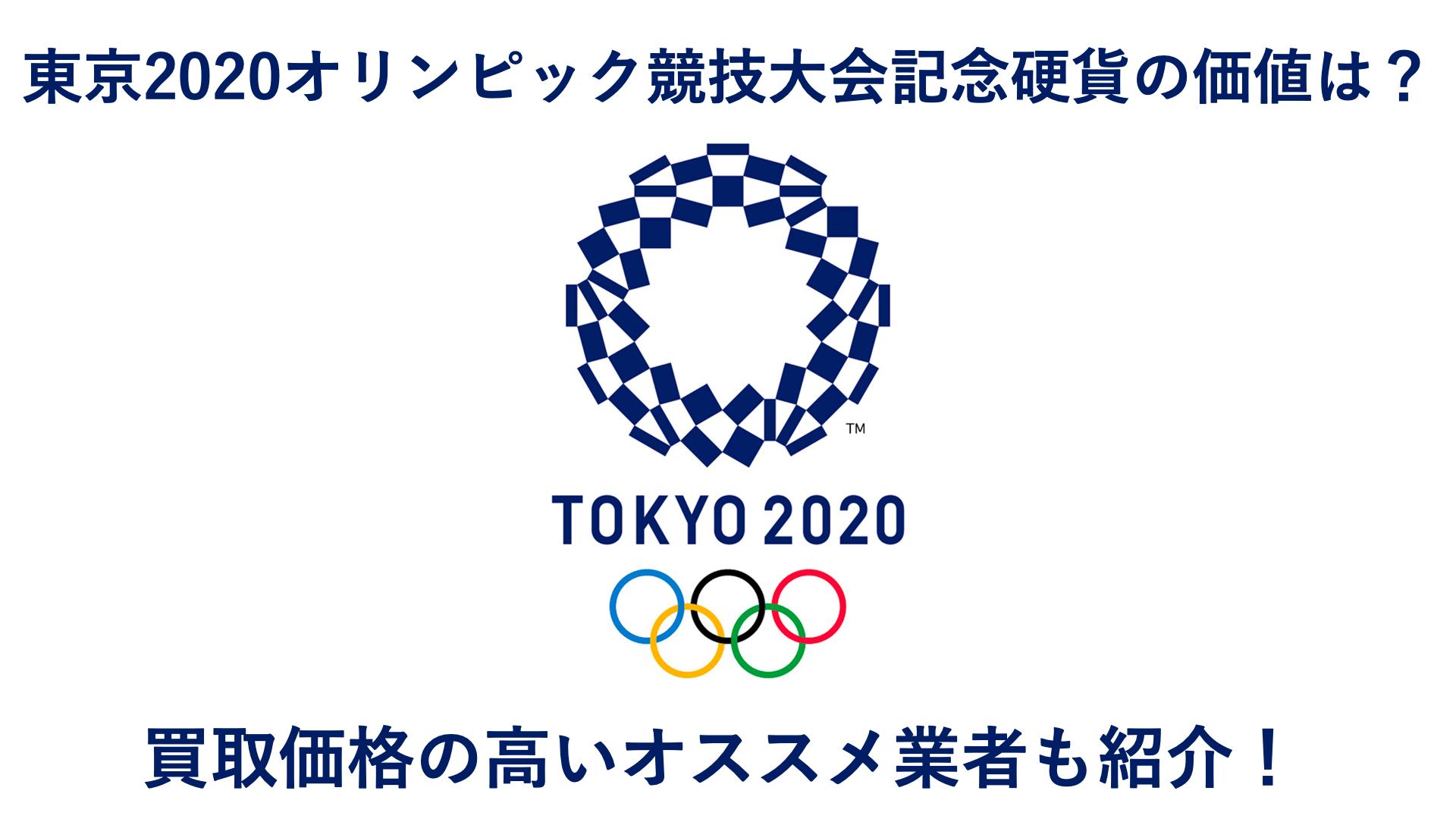 東京2020オリンピック競技大会記念硬貨の価値は?買取価格の高いオススメ業者も紹介!