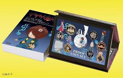 ゲゲゲの鬼太郎アニメ化50周年2018プルーフ貨幣セット