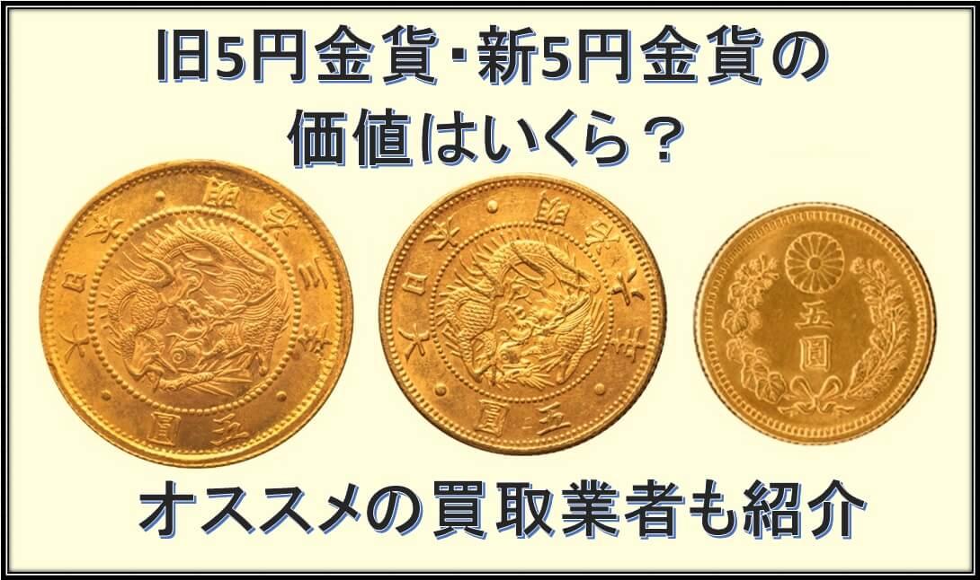 旧5円金貨・新5円金貨の価値はいくら?オススメの買取業者も紹介