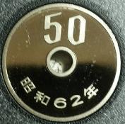 昭和62年50円