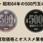 昭和62年・昭和64年の500円玉の価値は?気になる買取価格とオススメ業者をご紹介!