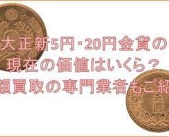 大正新5円20円金貨の価値や買取額