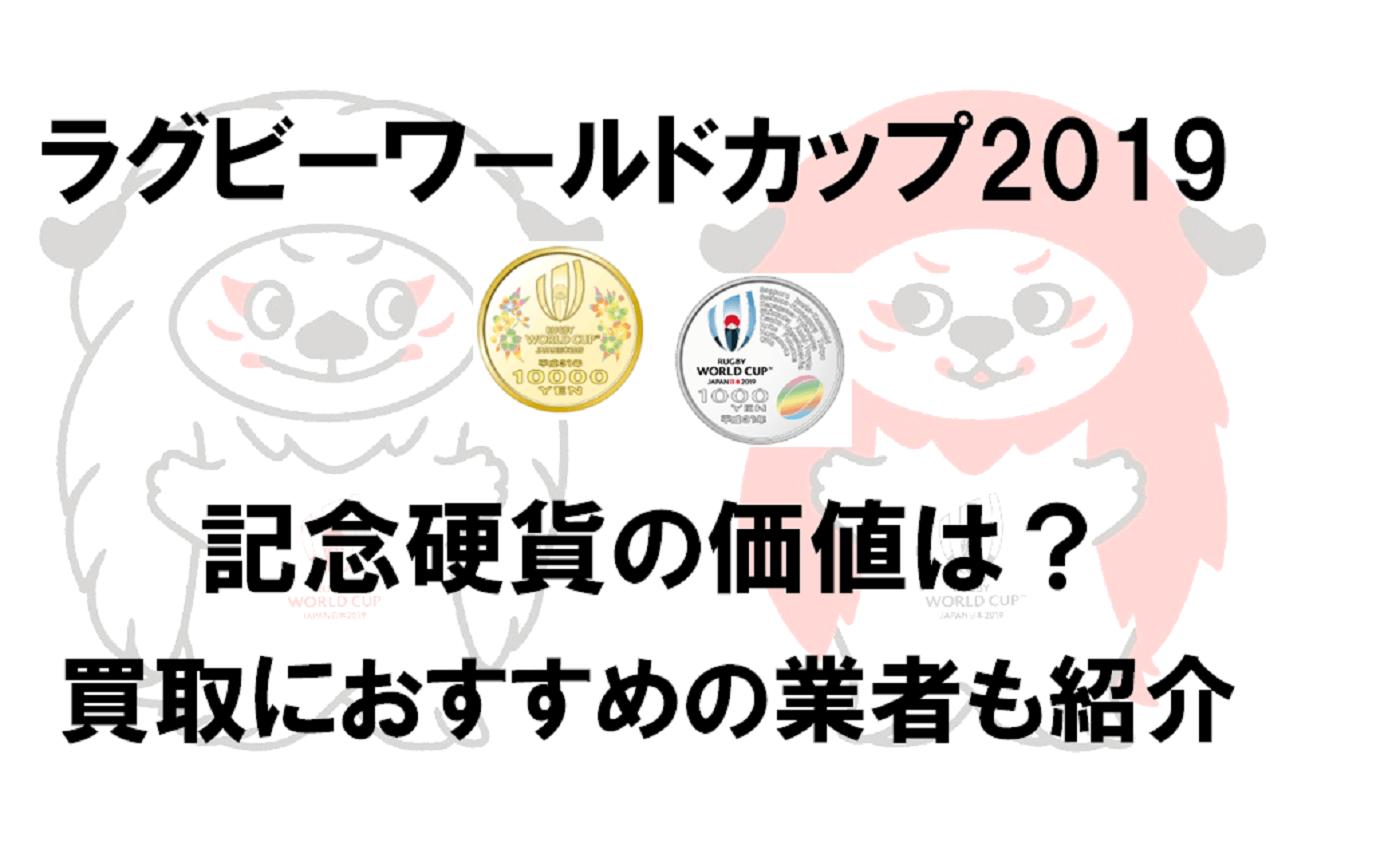 ラグビーワールドカップ2019記念硬貨の価値は?買取におすすめの業者も紹介