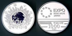 日本国際博覧会記念1000円銀貨