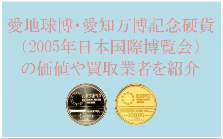 愛地球博・愛知万博記念硬貨(2005年日本国際博覧会)の価値や買取業者を紹介