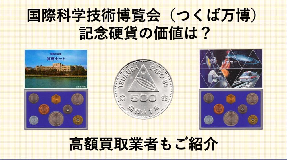 国際科学技術博覧会(つくば万博)記念硬貨の価値は?高額買取業者もご紹介
