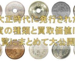 大正時代に発行された硬貨の種類と買取価値は?一覧にまとめて大公開!