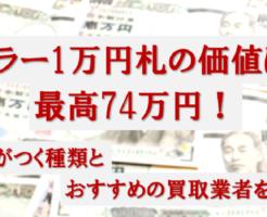 エラー1万円札の価値は最高74万円!高値がつく種類とおすすめの買取業者を紹介