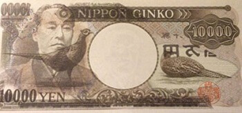 一万円札エラー紙幣1