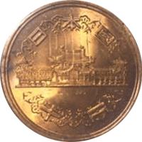 裏写り硬貨