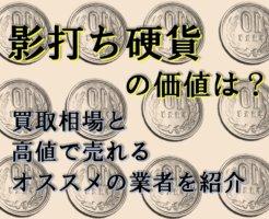 影打ち硬貨の価値は?買取相場と高値で売れるオススメの業者を紹介