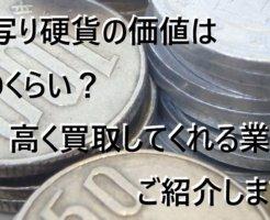 裏写り硬貨の価値はどれくらい?高く買取してくれる業者もご紹介します!