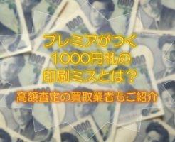 プレミアがつく1000円札の印刷ミスとは?高額査定の買取業者もご紹介
