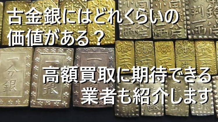 古金銀にはどれくらいの価値がある?高額買取に期待できる業者も紹介します