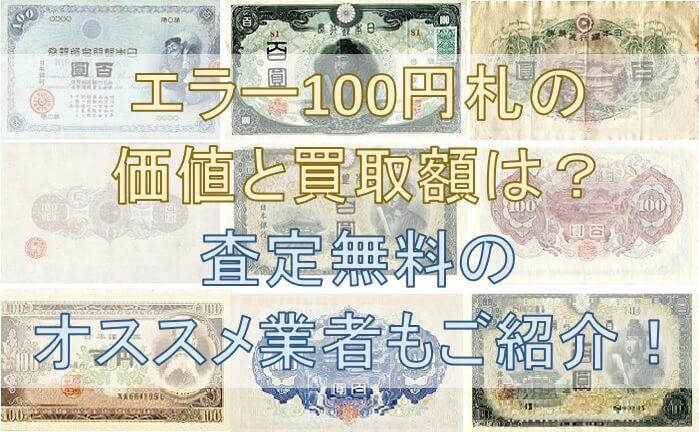 エラー100円札の価値と買取額は?査定無料のオススメ業者もご紹介!