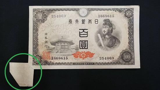 エラー100円札の耳つきの特徴
