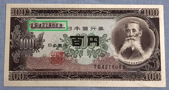 エラー100円札の数字ズレの特徴