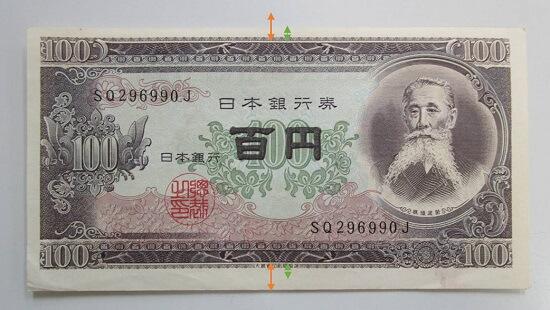 エラー100円札の印刷ズレの特徴