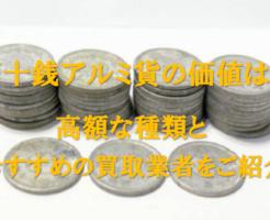 菊十銭アルミ貨の価値は?高額な種類とおすすめの買取業者をご紹介
