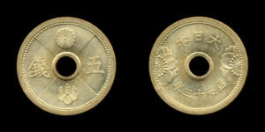 五銭アルミ青銅貨