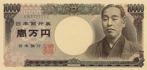 福沢諭吉1万円