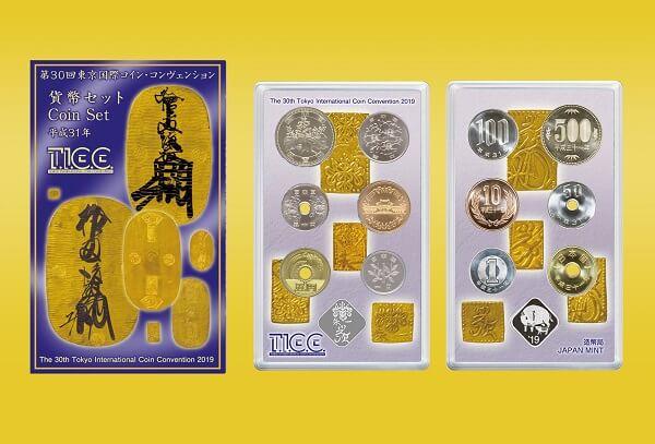 第30回東京国際コイン・コンヴェンション貨幣セット