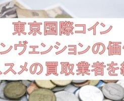 東京国際コイン・コンヴェンションの価値やおススメの買取業者を紹介