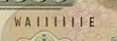 二千円札2