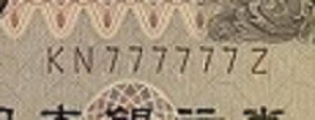 旧福沢諭吉