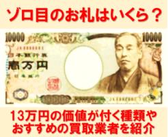ゾロ目のお札はいくら?13万円の価値が付く種類やおすすめの買取業者を紹介