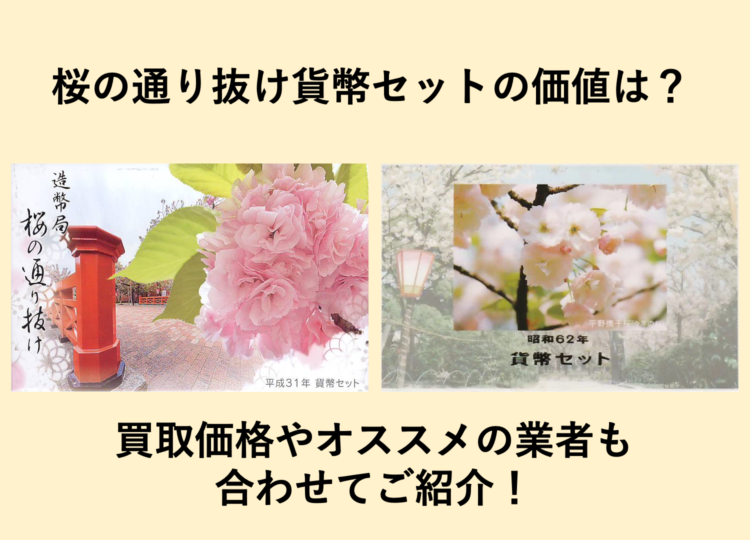 桜の通り抜け貨幣セットの価値は?買取価格やオススメの業者も合わせてご紹介!