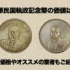 中華民国執政記念幣の価値は?買取価格やオススメの業者もご紹介!
