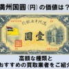 満州国圓(円)の価値は?高額な種類とおすすめの買取業者をご紹介