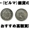 ミャンマー(ビルマ)銀貨の価値は?平均査定額とおすすめ高額買取業者も紹介