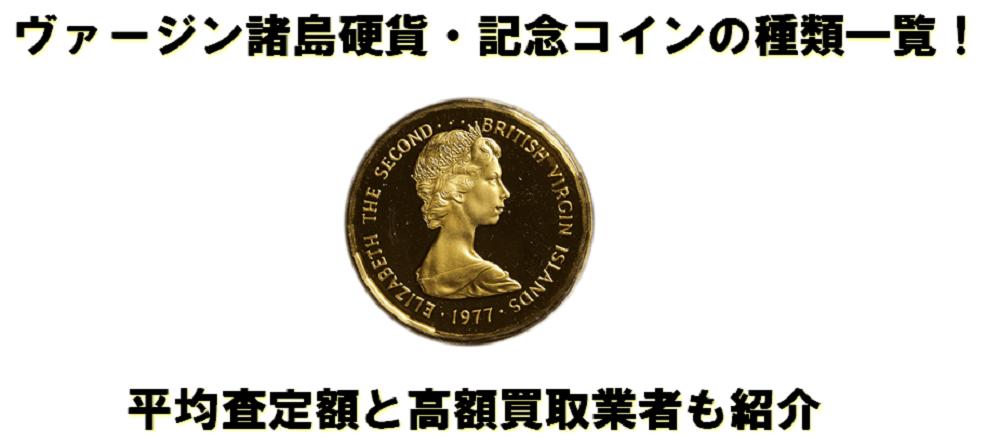 ヴァージン諸島硬貨・記念コインの種類一覧!平均査定額と高額買取業者も紹介