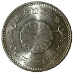 昭和51年100円-2