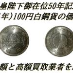 天皇陛下御在位50年記念(昭和51年)100円白銅貨の価値は?平均額と高額買取業者を紹介